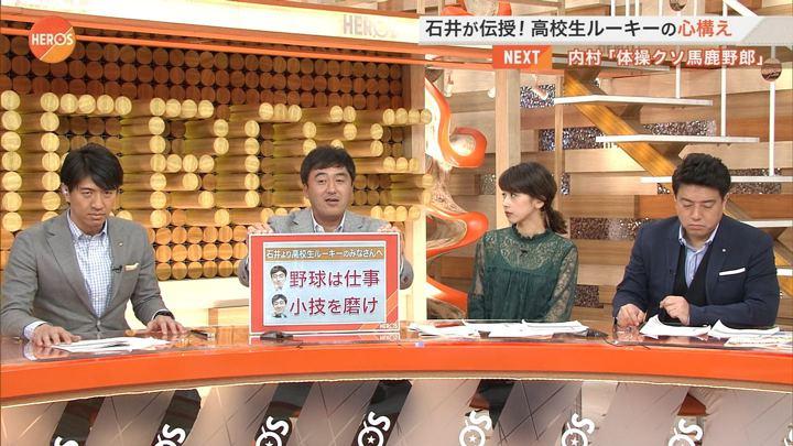 2018年01月14日加藤綾子の画像07枚目
