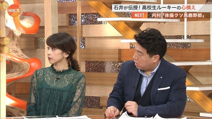 2018年01月14日加藤綾子の画像08枚目