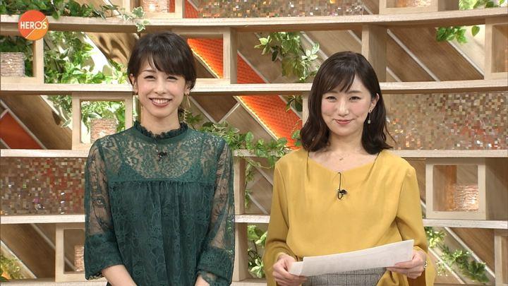 2018年01月14日加藤綾子の画像13枚目