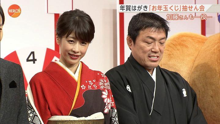 2018年01月14日加藤綾子の画像17枚目