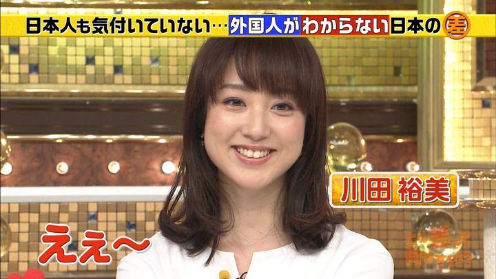 2017年11月07日川田裕美の画像01枚目