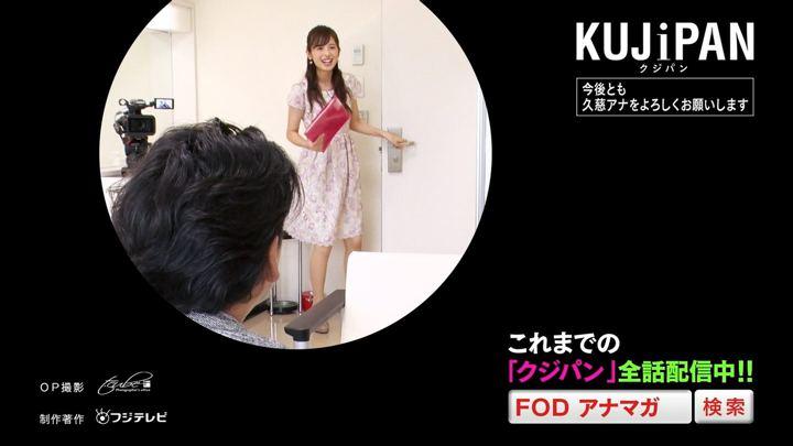 2017年09月29日久慈暁子の画像23枚目