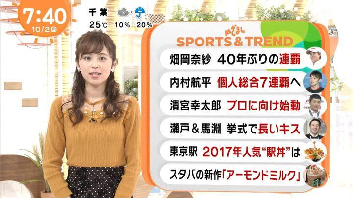 2017年10月02日久慈暁子の画像22枚目