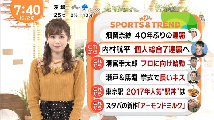 2017年10月02日久慈暁子の画像23枚目