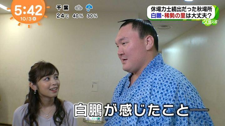 2017年10月03日久慈暁子の画像08枚目
