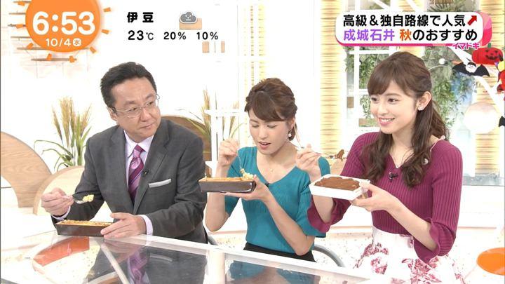 2017年10月04日久慈暁子の画像09枚目