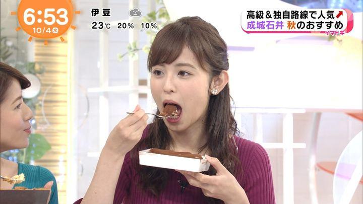 2017年10月04日久慈暁子の画像10枚目