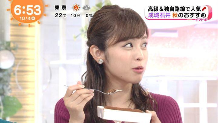 2017年10月04日久慈暁子の画像15枚目