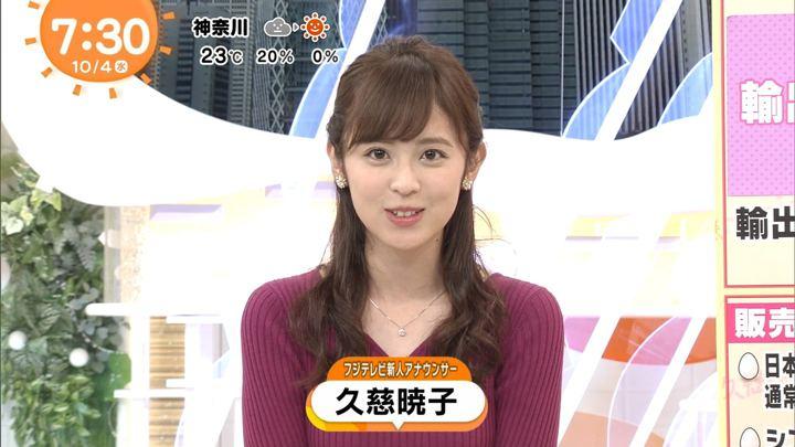 2017年10月04日久慈暁子の画像19枚目