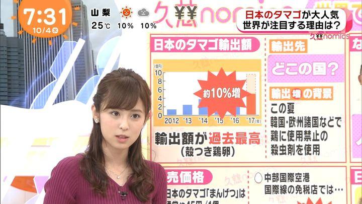 2017年10月04日久慈暁子の画像23枚目