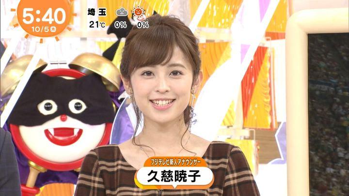 2017年10月05日久慈暁子の画像03枚目