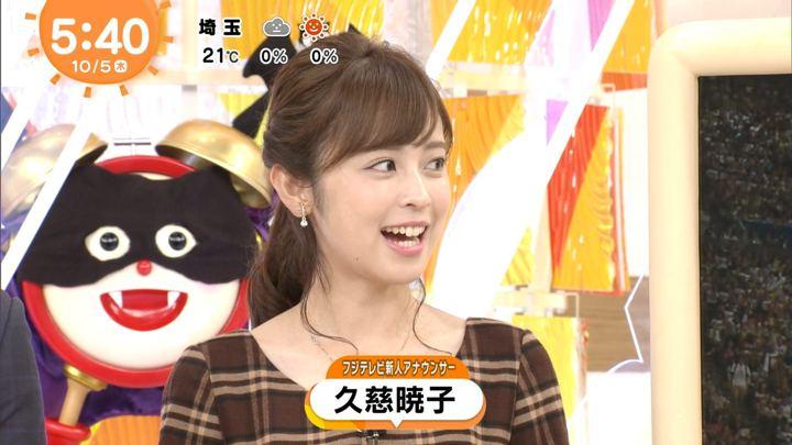 2017年10月05日久慈暁子の画像04枚目