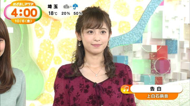 2017年10月06日久慈暁子の画像04枚目