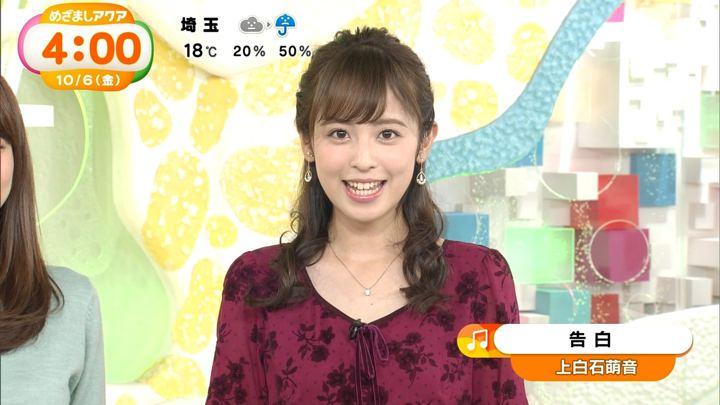 2017年10月06日久慈暁子の画像05枚目