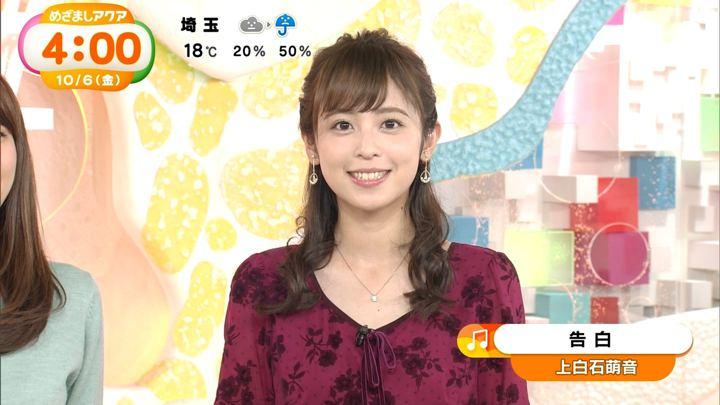 2017年10月06日久慈暁子の画像06枚目