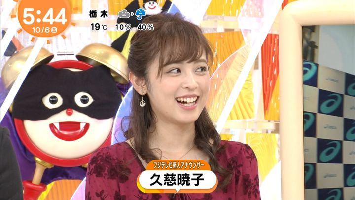 2017年10月06日久慈暁子の画像32枚目