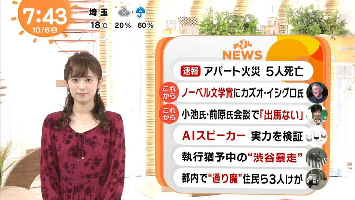 2017年10月06日久慈暁子の画像40枚目