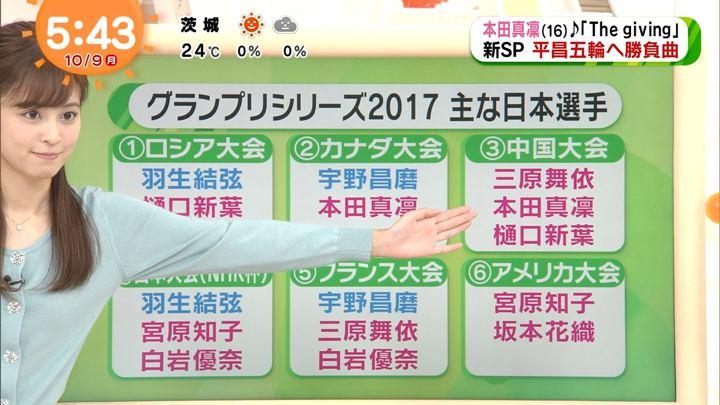2017年10月09日久慈暁子の画像09枚目