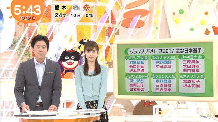 2017年10月09日久慈暁子の画像10枚目