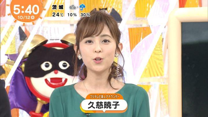 2017年10月12日久慈暁子の画像03枚目