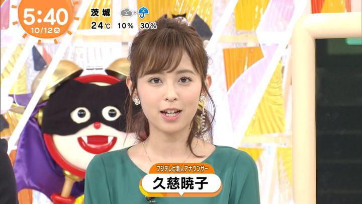 2017年10月12日久慈暁子の画像04枚目