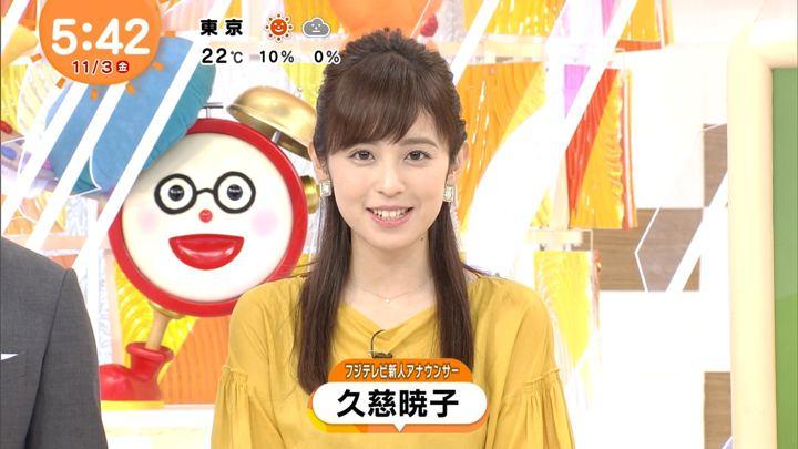 2017年11月03日久慈暁子の画像34枚目