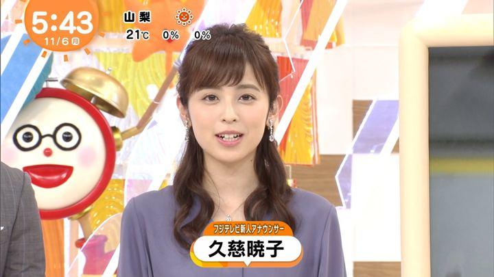 2017年11月06日久慈暁子の画像03枚目