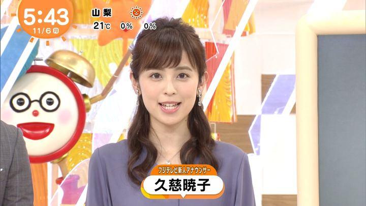 2017年11月06日久慈暁子の画像04枚目