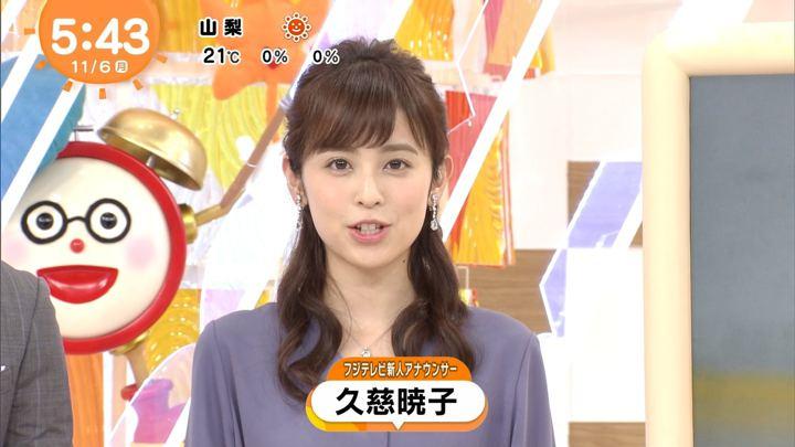 2017年11月06日久慈暁子の画像05枚目