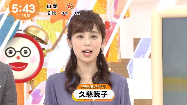2017年11月06日久慈暁子の画像06枚目