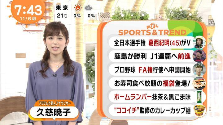 2017年11月06日久慈暁子の画像19枚目