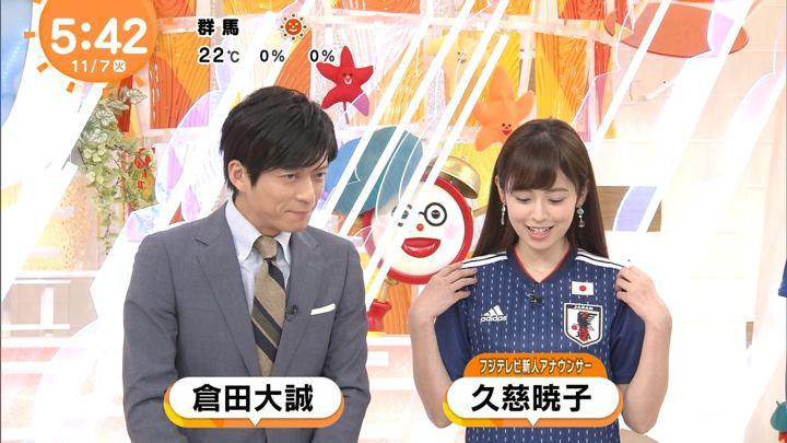 2017年11月07日久慈暁子の画像04枚目