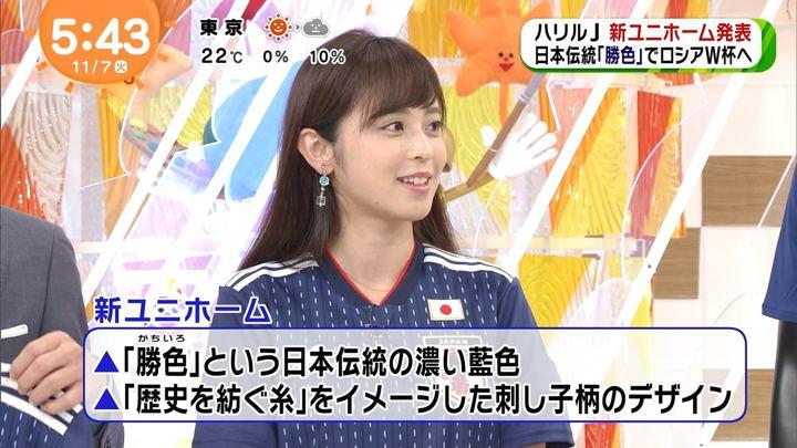 2017年11月07日久慈暁子の画像07枚目