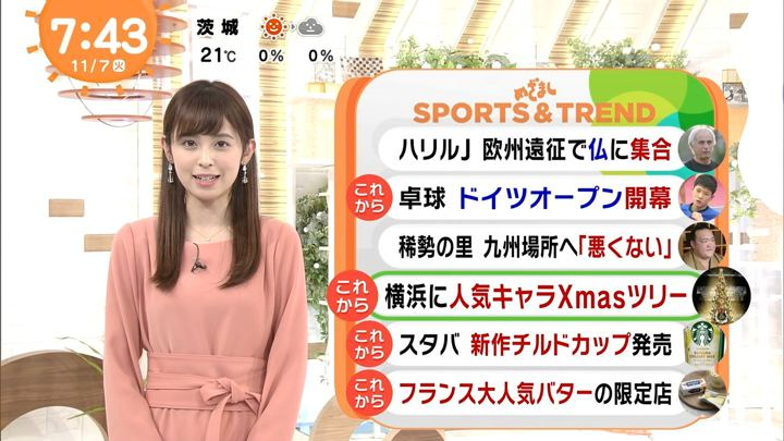 2017年11月07日久慈暁子の画像26枚目