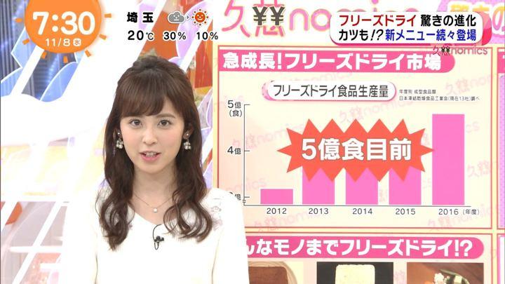 2017年11月08日久慈暁子の画像24枚目