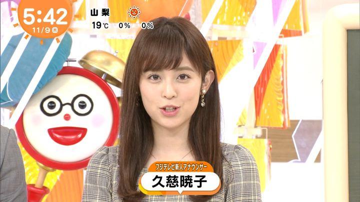 2017年11月09日久慈暁子の画像03枚目
