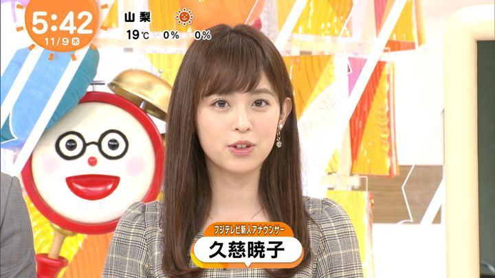 2017年11月09日久慈暁子の画像04枚目