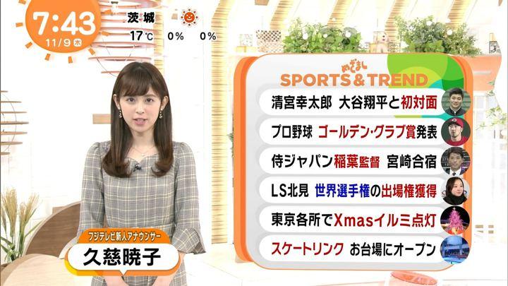 2017年11月09日久慈暁子の画像18枚目