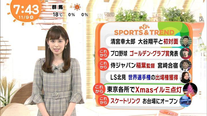 2017年11月09日久慈暁子の画像20枚目