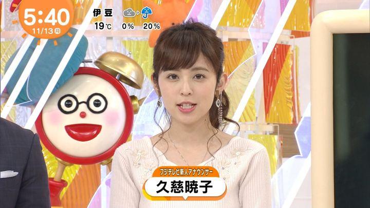 2017年11月13日久慈暁子の画像04枚目