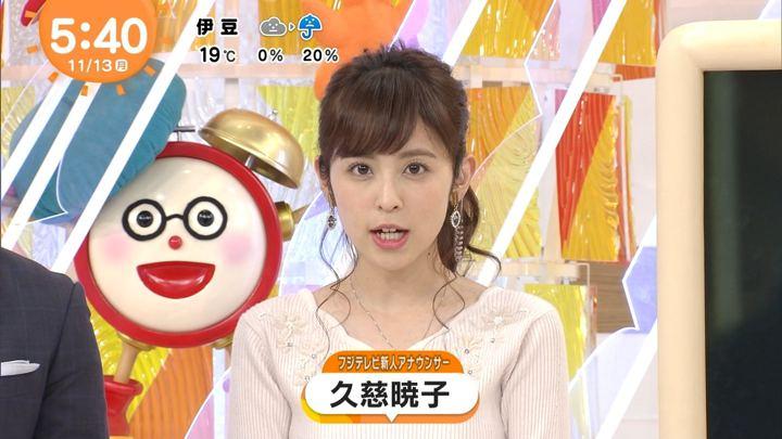 2017年11月13日久慈暁子の画像05枚目