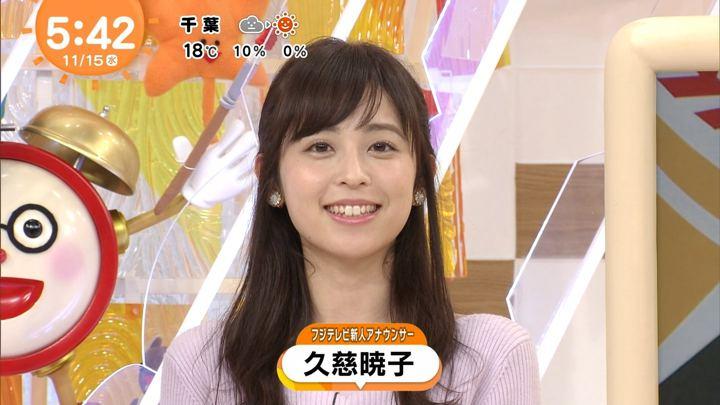 2017年11月15日久慈暁子の画像01枚目