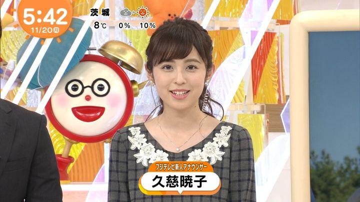 2017年11月20日久慈暁子の画像05枚目