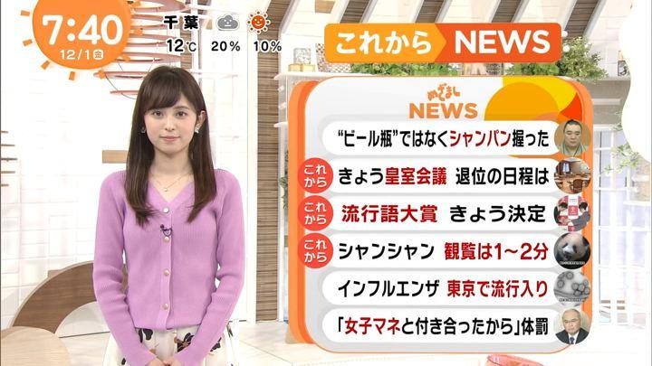 2017年12月01日久慈暁子の画像37枚目