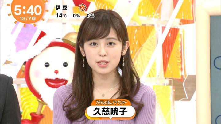 2017年12月07日久慈暁子の画像02枚目