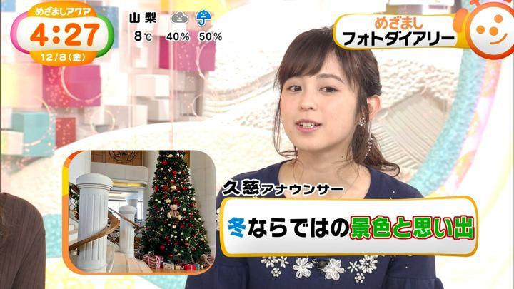 2017年12月08日久慈暁子の画像18枚目