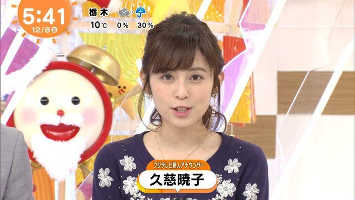 2017年12月08日久慈暁子の画像28枚目
