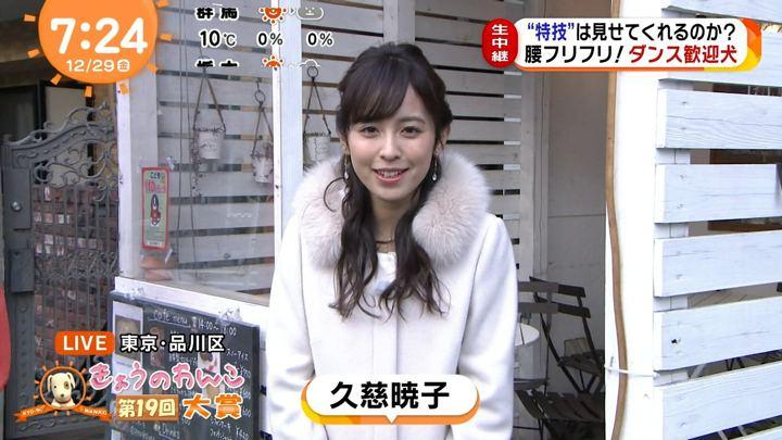 2017年12月29日久慈暁子の画像29枚目