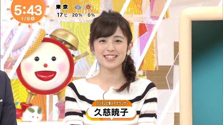 2018年01月09日久慈暁子の画像02枚目