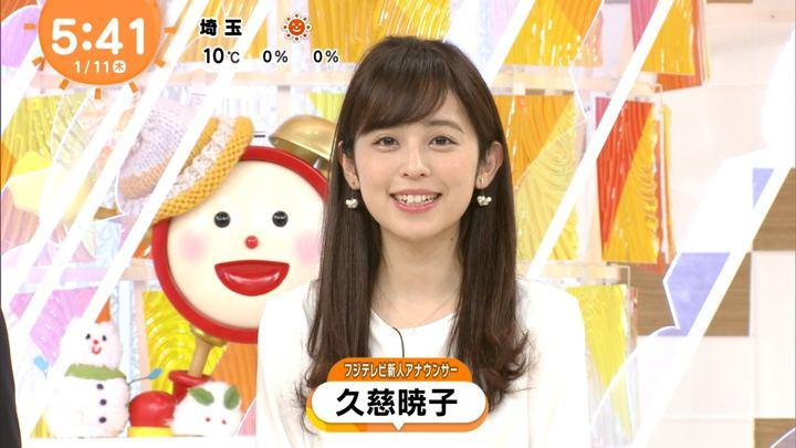 2018年01月11日久慈暁子の画像01枚目
